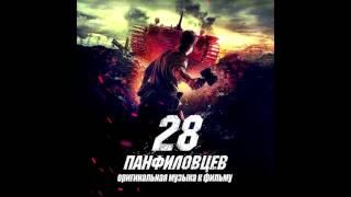 28 панфиловцев / 03. Стоять намертво / Михаил Костылев