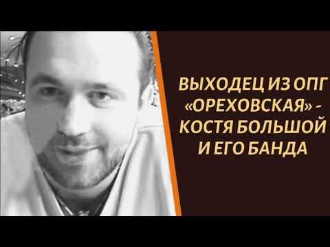 Выходец из ОПГ «Ореховская» — Костя Большой и его банда