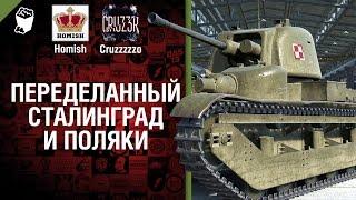 Переделанный Сталинград и Поляки - Будь готов! - Легкий Дайджест №121 [World of Tanks]