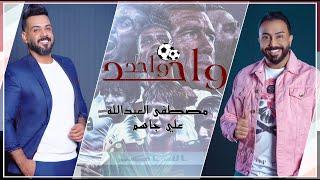 مصطفى العبدالله وعلي جاسم - واحد واحد (حصرياً) | 2019 | (Mustafa Alabdullah & Ali Jassim (Exclusive