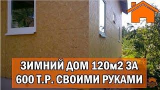Kd.i: Зимний Дом 120м, за 600тр своими руками.