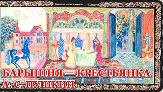 А. С. Пушкин. Барышня крестьянка. Слайд-фильм
