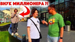 Сколько стоит шмот Друг внука миллионера Кто во что одет Москва 2019 ЦУМ