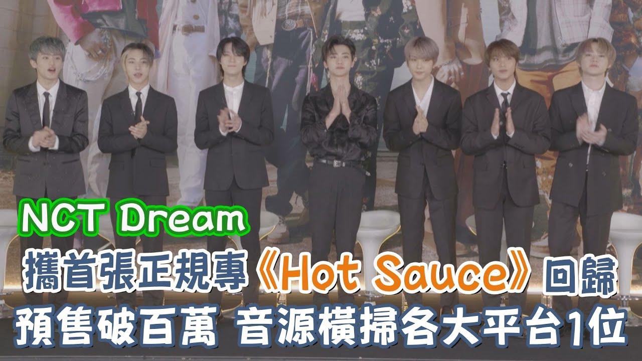 NCT Dream攜首張正規專輯《Hot Sauce》帥氣回歸!預售破百萬刷新自身紀錄 音源橫掃各大平台一位成績亮眼! 我愛偶像 Idols of Asia