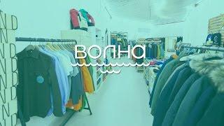 ВОЛНА - только отечественные бренды одежды