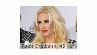 10 знаменитостей возраст которых вас удивит