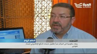 بنوك حكومية في الجزائر تبدأ تفعيل خدمات الدفع الإلكتروني لسداد الفواتير