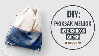 DIY: Рюкзак-мешок своими руками из джинсов и саржи/мешковины    Tutorial Jeans recycle