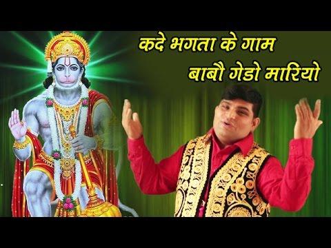 राजस्थानी सुपरहिट सांग 2016 - भगता के गाम बाबो गेडो मारियो - Super Hit Songs 2016 Rajasthani