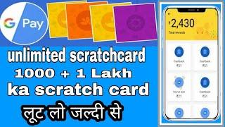 Google Pay (Tez) Offer Free Scratch Card 1Lakh + 1000 FREE Cashback Offer || जल्दी से लूटो इस ऑफर को