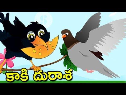 Telugu Moral Stories For Children | Kaaki Durasha Short Story | Kids Animated Movie | Bommarillu