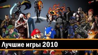 Итоги года: Лучшие игры 2010