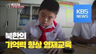 [요즘 북한은] 기억력 향상 집중…세계대회 우승까지 외 / KBS뉴스(News)