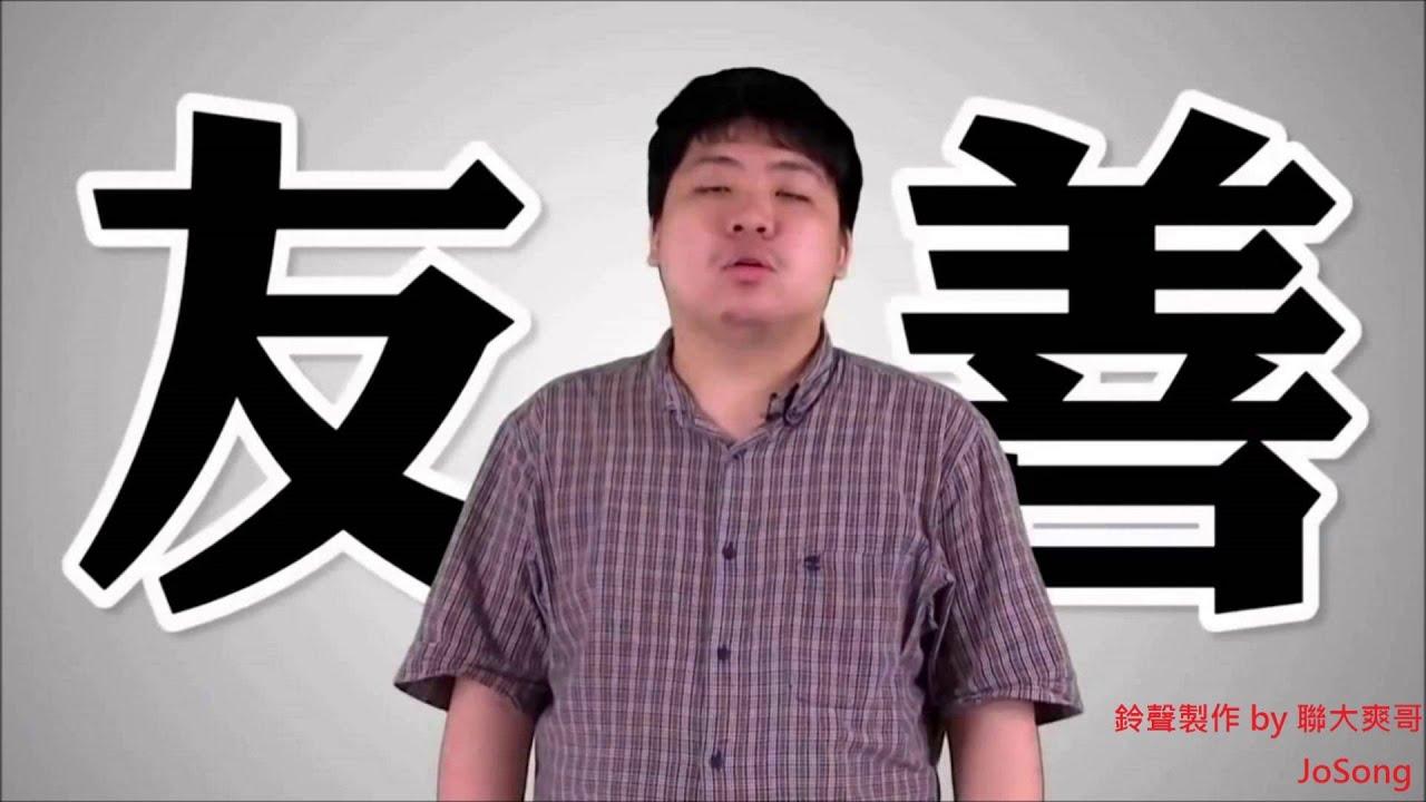 統神-蹦蹦蹦(鈴聲)記得開字幕哦 - YouTube
