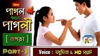 পাগল আর পাগলী - 3 | A Real Romantic Love Story | Voice : Madhumita & HD Samraat | Love Express