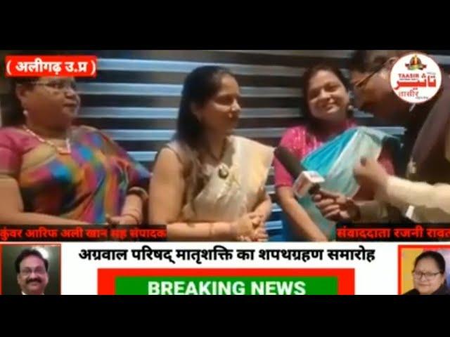 Aggarwal Parishad matrushakti ka Shapath grahan samaroh