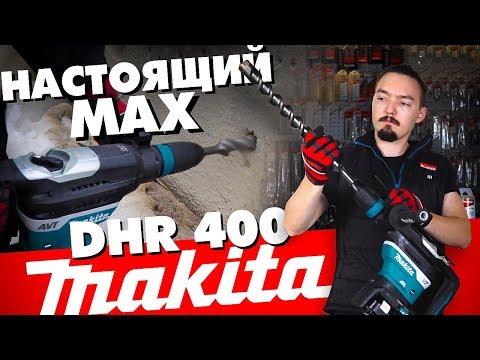 Аккумуляторный перфоратор MAKITA DHR 400
