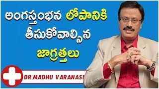 అంగస్తంభన లోపానికి తీసుకోవాల్సిన జాగ్రత్తలు | Erectile Problem in Men By Homeopathic Dr.Madhu | Myra