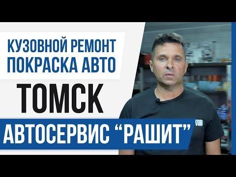 Томский автосервис Рашит на рынке более 20 лет - премиум материалы и опытные мастера!