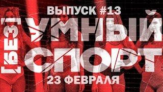 """""""[без]УМНЫЙ спорт"""". Выпуск 13. 23 февраля"""