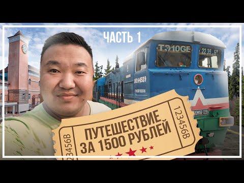 #1 -Шок путешествие на поезде Якутск- п. Верхняя Амга- (1 ЧАСТЬ) Train Travel From Yakutsk