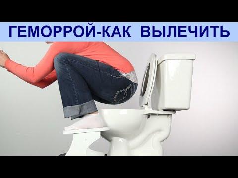 Лечение геморроя у мужчин лечение в домашних условиях фото пошагово