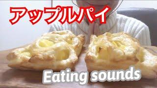 アップルパイを作って食べる 咀嚼音 Apple Pie ASMR Eating Sounds