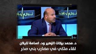 د. محمد بركات الزهير ود. اسامة تليلان - لقاء ملكي في مضارب بني صخر