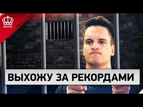 НИКИТОС - выходит за Рекордами и Серебром