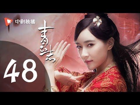 青云志 第48集(李易峰、赵丽颖、杨紫领衔主演)| 诛仙青云志