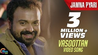 Jamna Pyari || Vasoottan Song Video Ft Kunchacko Boban || Official
