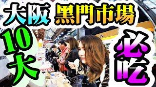 大阪黑門市場10種必食,日本橋附近幾個景點購物貼士Top 10 must eat in osaka kuromon market