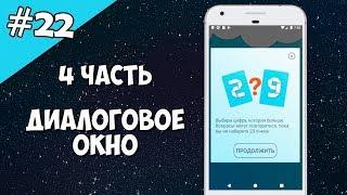 Android Studio создание игры 22: Диалоговое окно (4 часть).