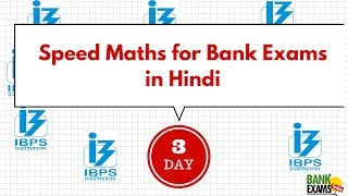 Fast Math Tricks for Bank Exams in Hindi