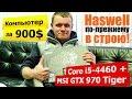 Core i5 4460 + GTX 970 MSI Tiger. Прет как танк! Тест в 7 играх!
