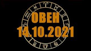 Гороскоп на 14.10.2021 ОВЕН