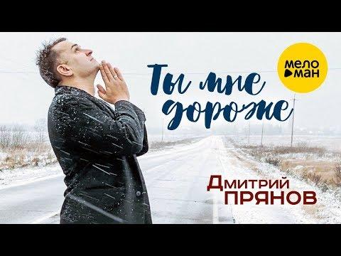 Дмитрий Прянов  - Ты мне дороже