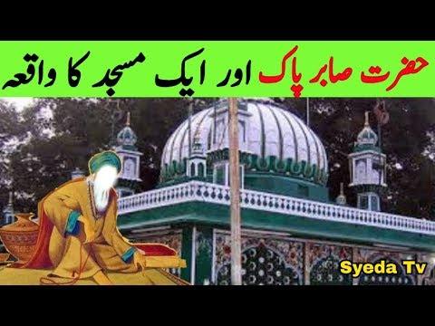 Allah Wale Ki Shan Masjid Ne Kia Sajda || Sajde Me Masjid || Mosque In Sajda || Hazrat Sabir Piya