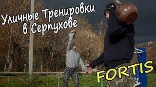 FORTIS [Уличная Функциональная Тренировка в Серпухове]. Видео от 28.10.2018 года