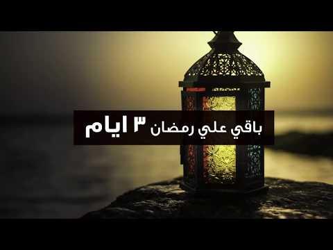 6 حاجات أوصيكم بيها في رمضان