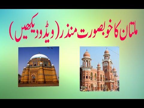 Multan is Beautiful