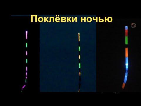 ПОЛНАЯ ВЕРСИЯ. Поклевки ночью на поплавок- светлячок, подводная съемка. Рыбалка Fishing