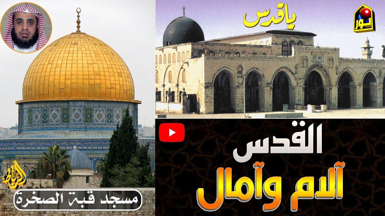 القدس الأم وأمال ** تاريخ المسجد الأقصي** التاريخ الأسود لليهود ** محاضرة في منتهي الروعة والإفادة??