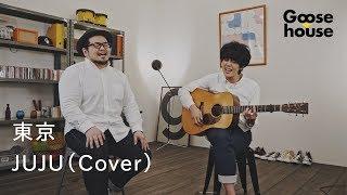 東京/JUJU(Cover)