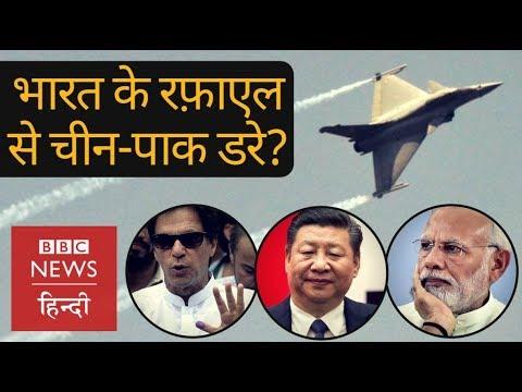 Who\'s afraid of Rafale of India? (BBC Hindi)