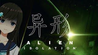 【ホラー】Alien: Isolation【地下室をクリアする】