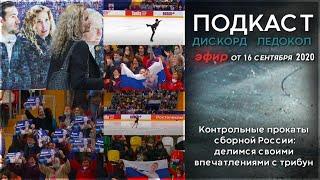 Контрольные прокаты Сборной России делимся впечатлениями с трибун