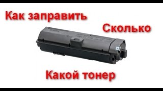 Заправка тонер-картриджа Kyocera TK-1150/1170/1160(, 2017-04-24T00:24:37.000Z)