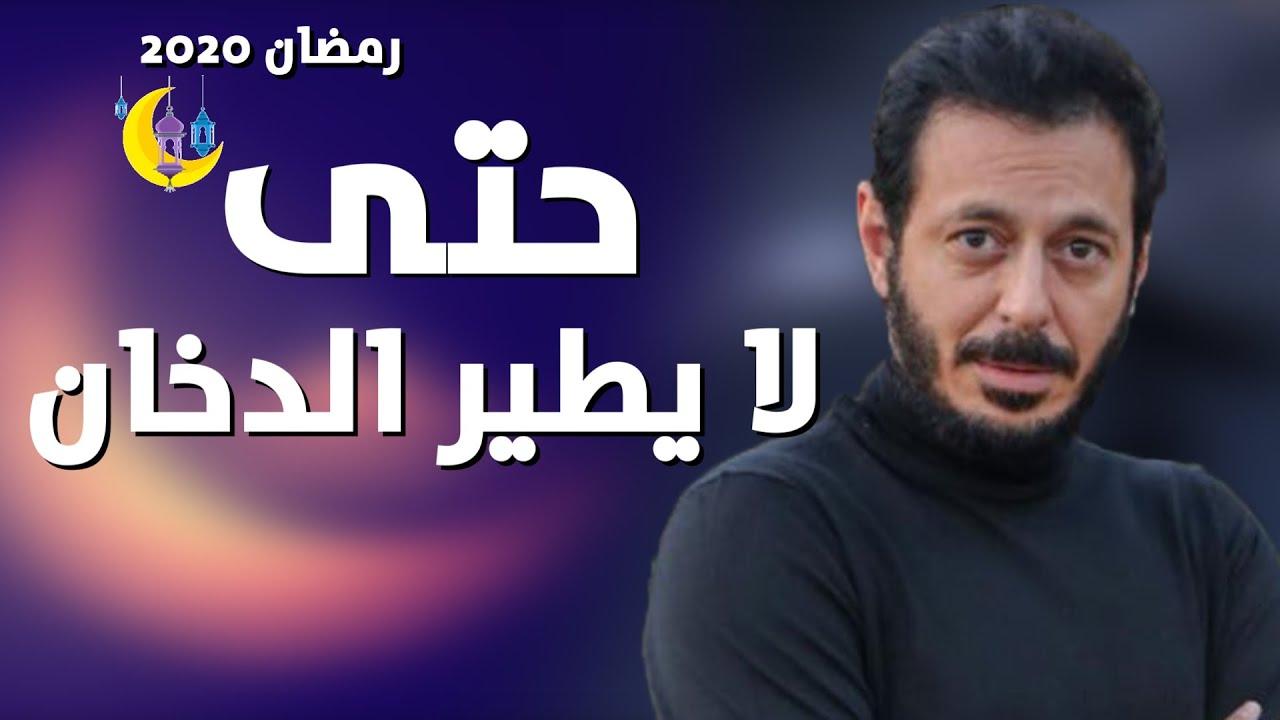 تفاصيل مسلسل حتى لا يطير الدخان مصطفى شعبان مسلسلات رمضان 2020