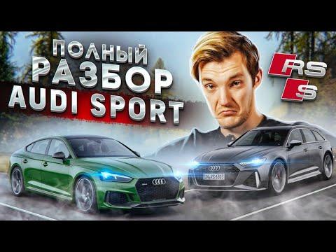 Всё, что вам нужно знать о Audi Sport. Всё о S и RS моделях по технике.